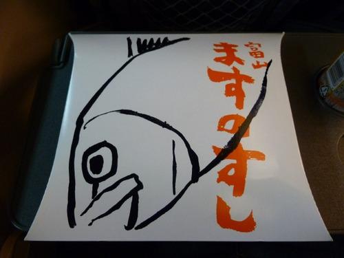 富山ますのすし包装紙