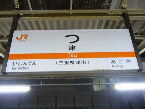 津駅(JR東海)